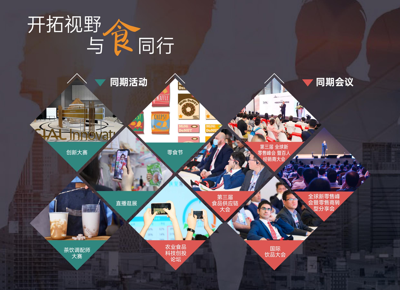 SIAL国际食品展(深圳)观众预登记正式开启
